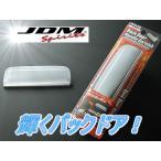 JDM バックドアハンドルガーニッシュ スズキ スペーシアカスタム MK32S 2013.6〜 クロームメッキ