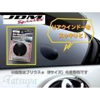 JDM リアワイパーレス スムージングキャップ トヨタ ハリアー MHU38W JRR-02 Mサイズ 1個入