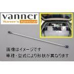 Vanner ピラーバー ホンダ シビック EK# 95/9〜00/9 ※トリム加工必要/3Dr車