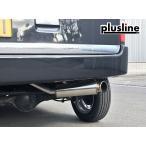 plusline ハイスタイル エブリィワゴン/バン DA64W.V ターボ車専用マフラー (NA車不可) ※代引き不可 特殊送料  プラスライン