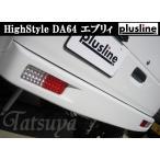 plusline ハイスタイル エブリィ DA64V.DA17W.DA17V リアバンパー専用テールランプキット ※代引き不可 特殊送料  プラスライン