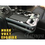 トヨタ ノア・ヴォクシー・エスクァイア 80系専用センターコンソール ピアノブラック
