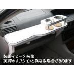 送料無料 車種専用フロントテーブル ニッサン グロリア 99/06〜 HY34.MY34.ENY34