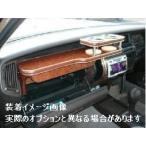 送料無料 車種専用フロントテーブル トヨタ クラウンワゴン 87/09〜 GS130G.130W.JZS130G.LS130W