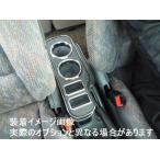 車種専用ドリンクホルダー スズキ ジムニー 98/10〜 JB23