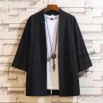 カーディガン 七分袖 メンズ サマーカーディガン 作務衣 カーデ トップス ファッション 春 夏 ロング 大きいサイズ ゆったり ジャケット オーバー