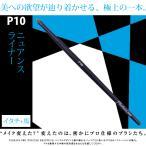 熊野筆 Tauhaus Pro ニュアンス ライナー P10 名入れ無料