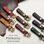 キーホルダー 本革 日本製 ベルトループ Flathority FP509 ラッピング無料