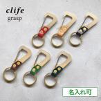 ショッピングキーホルダー キーホルダー キーリング 日本製 (真鍮×本革) / grasp key ring (ゆうパケット・送料無料)ラッピング無料