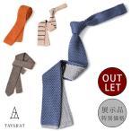 (展示品・アウトレット)ネクタイ ニットタイ 日本製Tps-007 Tps-008 Tps-041 Tps-042