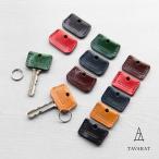 キーカバー 鍵カバー (二重カン付属) 本革 日本製 ポイント消化 姫路産サドルレザー 名入れ 刻印 TAVARAT Tps-022 (ゆうパケット 送料無料)ラッピング無料