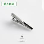 ショッピングタイ ネクタイピン タイピン 日本製 シンプル 真鍮製 ジオメトリック ワニロ式 TAVARAT Tps-055 (ゆうパケット 送料無料)