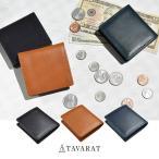 小銭入れ コインケース メンズ レザー 革  小さい 本革 日本製 ボックスカーフ TAVARAT Tps-074  ラッピング無料