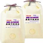 令和元年度産 無農薬米 茨城県産 コシヒカリ 10kg (5kg×2袋) 送料無料 無農薬栽培米 玄米 白米 7分づき 5分づき お好みに精米します