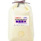 無農薬 米 28年産 新米 100% 無農薬栽培米 コシヒカリ 5kg 茨城県 龍ヶ崎産 玄米 白米 7分づき 5分づき 選択自由 つきたて精米