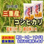 28年産 新米 100% 三重県 コシヒカリ 10kg(5k×2袋) 送料無料 玄米 白米 7分づき 5分づき お好み精米します