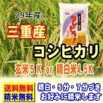 29年産 三重産 コシヒカリ 5kg  送料無料 玄米 白米 7分づき 5分づき 3分づき お好みに精米します