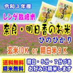 奈良県 明日香 レンゲ栽培米 ヒノヒカリ 10kg 5kg×2袋 28年産 送料無料 玄米 白米 7分づき 5分づき 3分づき つきたて米