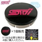 【スバル純正品】純正ホイール用STIセンターキャップ28821FE141Center Cap for STI※1個販売【取寄せ】【メール便OK】