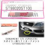 ST98020ST100【STI-スバル】スポイラー用 オーナメントORNAMENT STI (SPOILER)【メール便OK】