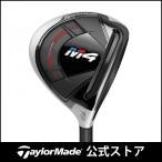 テーラーメイド(TaylorMade Golf) M4 フェアウェイウッド/FUBUKI TM5 カーボン