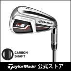 テーラーメイド(TaylorMade Golf) M6 アイアン/FUBUKI TM6 2019 カーボン【6本セット】