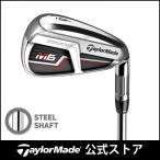 テーラーメイド(TaylorMade Golf) M6 アイアン/REAX85 スチール【6本セット】