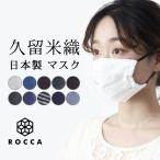 布マスク 日本製 洗える マスク おしゃれ 六花 ROCCA 久留米織 綿 ますく 立体 プリーツ おしゃれ 無地 縞 格子 チェック