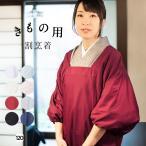 メール便対応 新サイズ着丈90cm登場 きもの用 かっぽう着 日清紡 三ツ桃カラーブロード使用 日本製 割烹着