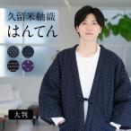 ショッピングはんてん はんてん 久留米 大きいサイズ 袢纏 メンズ 紬 大判 長半纏 日本製 半天 袢纏 どてら 丹前 ちゃんちゃんこ 中綿 男性用