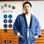 久留米 はんてん 半纏 メンズ 標準 フリーサイズ 日本製 半天 袢纏 どてら 丹前 ちゃんちゃんこ 中綿 男性用