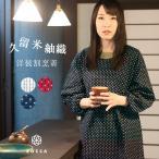 割烹着 おしゃれ 日本製 ブランド 保育士 エプロン 長袖 久留米  かっぽうぎ 洋装 白 赤 紺 綿 六花 ROCCA