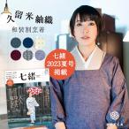 かっぽうぎ 割烹着 おしゃれ 和装 ロング 日本製 かっぽう着 着物 大きいサイズ 六花 ROCCA