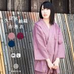 作務衣 女性 日本製 レディース おしゃれ 部屋着 サイズ M L 久留米織 ギフト 六花 ROCCA