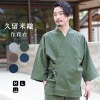 作務衣 久留米織双糸 メンズ 日本製 高級 おしゃれ 綿100% 男性用 さむえ 久留米 綿100% 全5色