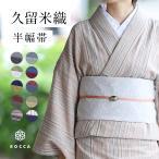 半幅帯 日本製 リバーシブル 久留米織 シンプル おしゃれ レディース 単品 着物帯 ROCCA 六花