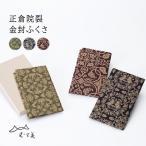 むす美/musubi 風呂敷 正倉院裂金封ふくさ 12×20cm 箱入