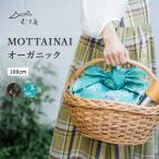 むす美 風呂敷 MOTTAINAI オーガニック 100 エコバッグ 綿 ふろしき 大判 内祝い 結婚式 引出物 ギフト 包み方 おしゃれ かわいい