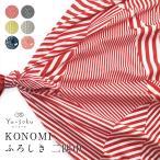 風呂敷 大判 90×90 おしゃれ 綿 メール便対応 有職/Yu-soku KONOMI 二四巾