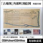 「古地図」角館町割絵図