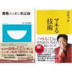 貧格ニッポン新記録 ビートたけしと マネる技術 コロッケの2冊セット