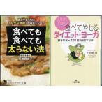 「食べても食べても太らない法」菊池真由子「食べてやせるダイエット・ヨーガ」田原豊道の2冊セットです。