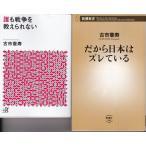 「誰も戦争を教えられない」「だから日本はズレている」古市憲寿の2冊セットです★ポイント消化