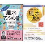 「風水マンション塾」小林祥晃「金運アップ風水一覧表」の2冊セットです。