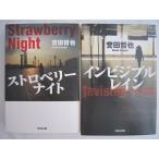 「ストロベリーナイト」「インビジブルレイン」誉田哲也の2冊セットです。