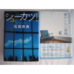 「シューカツ!」「愛がない部屋」石田衣良の2冊セットです。