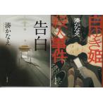 「告白」「白ゆき姫殺人事件」湊かなえの2冊セットです。