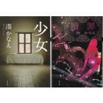 「少女」「贖罪」湊かなえ の2冊セットです。