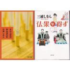 「まほろ駅前多田便利軒」「仏果を得ず」三浦しをんの2冊セットです★ポイント消化