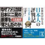 「なぜアメリカは日本に二発の原爆を・・」日高義樹「世界史が伝える日本人の評判記」中西輝政の2冊セットです★ポイント消化